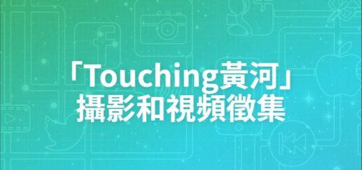 「Touching黃河」攝影和視頻徵集