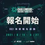 「VALORANT 特戰英豪」挑戰賽.第三階段(香港&台灣區)