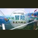 中國冒險公園.本溪大峽谷景區形象宣傳語徵集