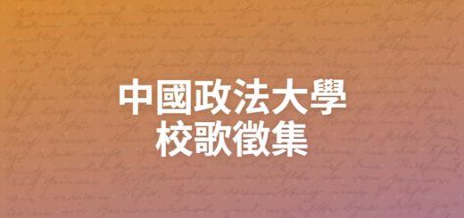 中國政法大學校歌徵集