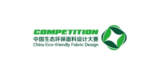中國生態環保面料設計大賽