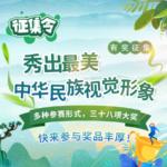 中華民族視覺形象優秀作品徵集