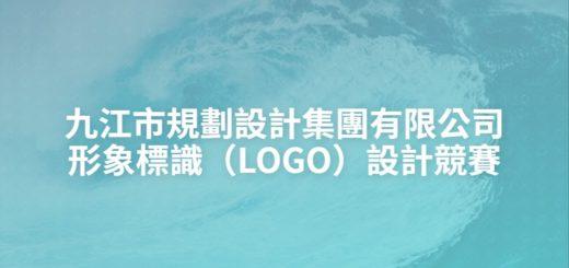 九江市規劃設計集團有限公司形象標識(LOGO)設計競賽