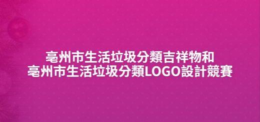 亳州市生活垃圾分類吉祥物和亳州市生活垃圾分類LOGO設計競賽