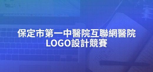 保定市第一中醫院互聯網醫院LOGO設計競賽
