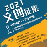 內蒙古自治區消防救援總隊形象文創作品徵集