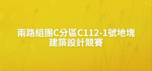 兩路組團C分區C112-1號地塊建築設計競賽