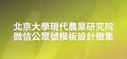 北京大學現代農業研究院微信公眾號模板設計徵集