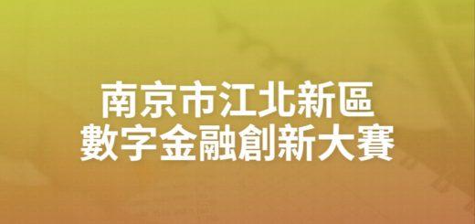 南京市江北新區數字金融創新大賽