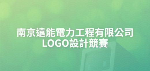 南京遠能電力工程有限公司LOGO設計競賽