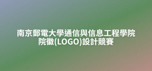南京郵電大學通信與信息工程學院院徽(LOGO)設計競賽