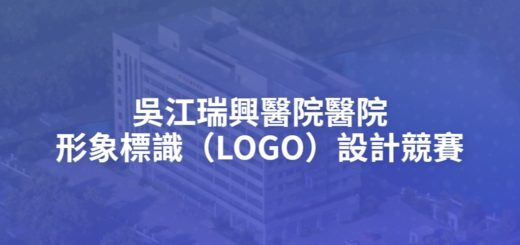 吳江瑞興醫院醫院形象標識(LOGO)設計競賽