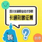 四川水利職業技術學院卡通形象設計競賽