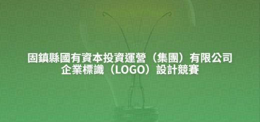 固鎮縣國有資本投資運營(集團)有限公司企業標識(LOGO)設計競賽