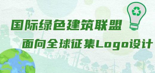 國際綠色建築聯盟LOGO設計競賽