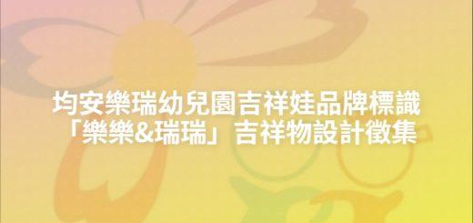 均安樂瑞幼兒園吉祥娃品牌標識「樂樂&瑞瑞」吉祥物設計徵集