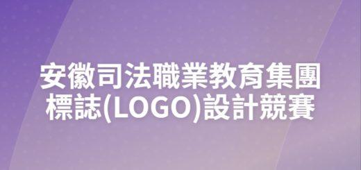 安徽司法職業教育集團標誌(LOGO)設計競賽