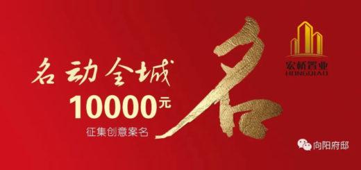 宏橋置業新項目命名競賽