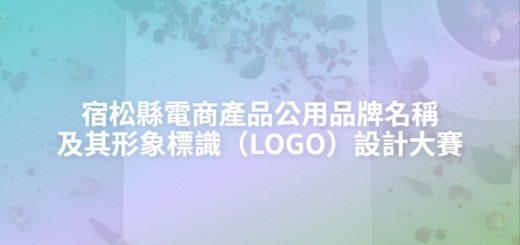 宿松縣電商產品公用品牌名稱及其形象標識(LOGO)設計大賽