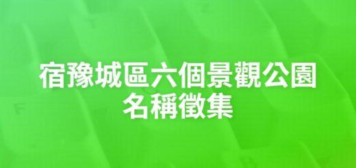宿豫城區六個景觀公園名稱徵集