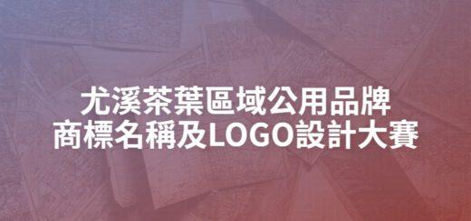 尤溪茶葉區域公用品牌商標名稱及LOGO設計大賽