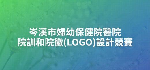 岑溪市婦幼保健院醫院院訓和院徽(LOGO)設計競賽