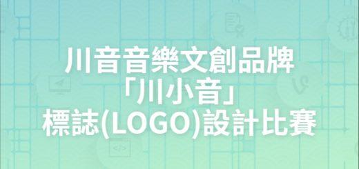 川音音樂文創品牌「川小音」標誌(LOGO)設計比賽