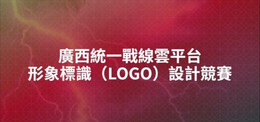 廣西統一戰線雲平台形象標識(LOGO)設計競賽