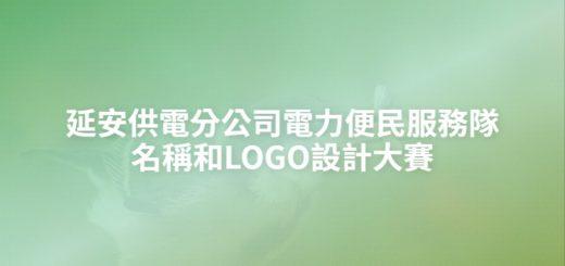 延安供電分公司電力便民服務隊名稱和LOGO設計大賽