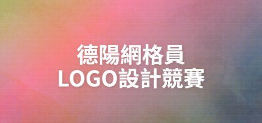 德陽網格員LOGO設計競賽
