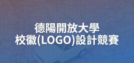 德陽開放大學校徽(LOGO)設計競賽