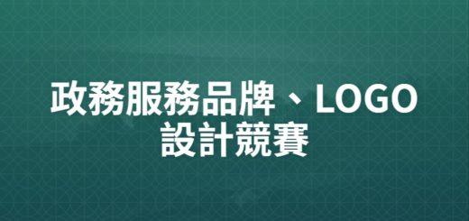 政務服務品牌、LOGO設計競賽