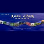 新皖江、新玩法「美好安徽.歡樂皖江」文旅線路產品研發大賽