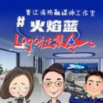 晉江消防品牌標識(LOGO)設計比賽