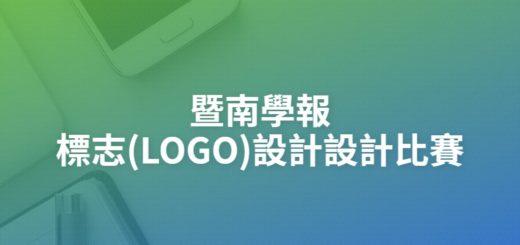 暨南學報標志(LOGO)設計設計比賽
