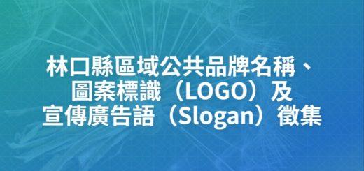 林口縣區域公共品牌名稱、圖案標識(LOGO)及宣傳廣告語(Slogan)徵集