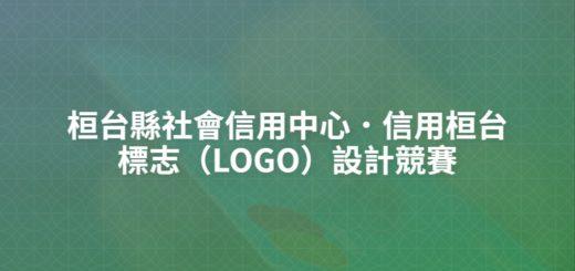桓台縣社會信用中心.信用桓台標志(LOGO)設計競賽
