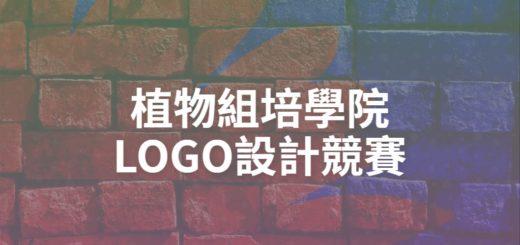 植物組培學院LOGO設計競賽