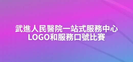 武進人民醫院一站式服務中心LOGO和服務口號比賽