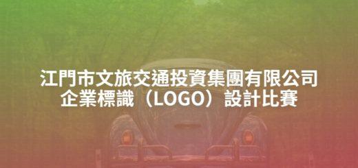 江門市文旅交通投資集團有限公司企業標識(LOGO)設計比賽