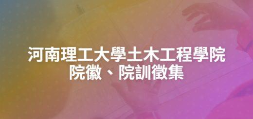 河南理工大學土木工程學院院徽、院訓徵集