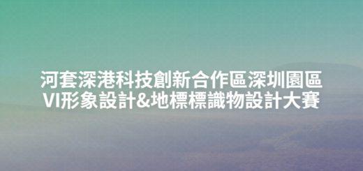 河套深港科技創新合作區深圳園區VI形象設計&地標標識物設計大賽