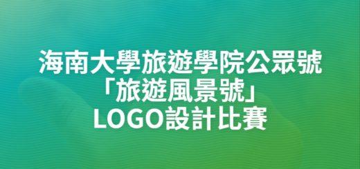 海南大學旅遊學院公眾號「旅遊風景號」LOGO設計比賽