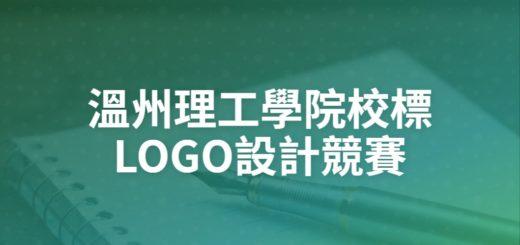 溫州理工學院校標LOGO設計競賽
