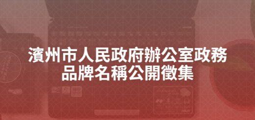 濱州市人民政府辦公室政務品牌名稱公開徵集