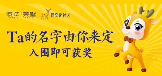 濱江美墅「鹿文化」吉祥物命名競賽