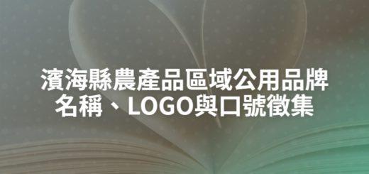 濱海縣農產品區域公用品牌名稱、LOGO與口號徵集