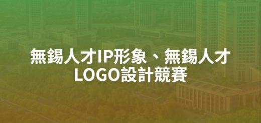 無錫人才IP形象、無錫人才LOGO設計競賽