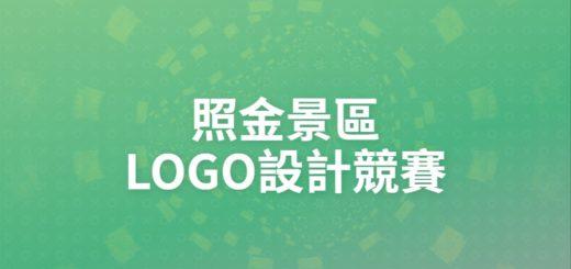 照金景區LOGO設計競賽