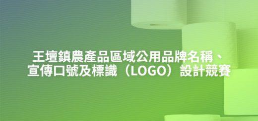 王壇鎮農產品區域公用品牌名稱、宣傳口號及標識(LOGO)設計競賽